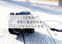 【女性向け】結婚相談所で選ばれるプロフィール写真のコツ